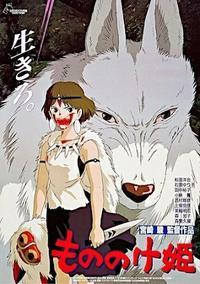 Mononoke-hime (1997)