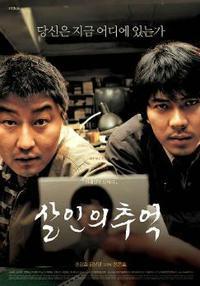 Salinui chueok (2003)