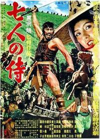 Shichinin no samurai (1954)